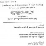 "Sutrakrtanga Prat I by मधुकर - Madhukarश्रीचन्द सुराना 'सरस' - Srichand Surana Saras"""