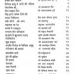 Svastya Sarita by श्री जानकी शरण वर्मा - Shree Janki Sharan Varma
