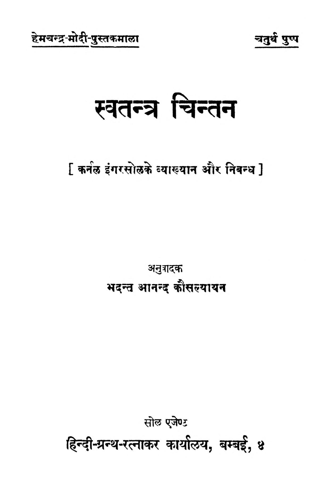 Svatantra Chintan by भदन्त आनन्द कौसल्यायन - Bhadant Anand Kausalyayan