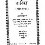 Tarika by गोविन्दवल्लभ पन्त - Govindvallabh Pant