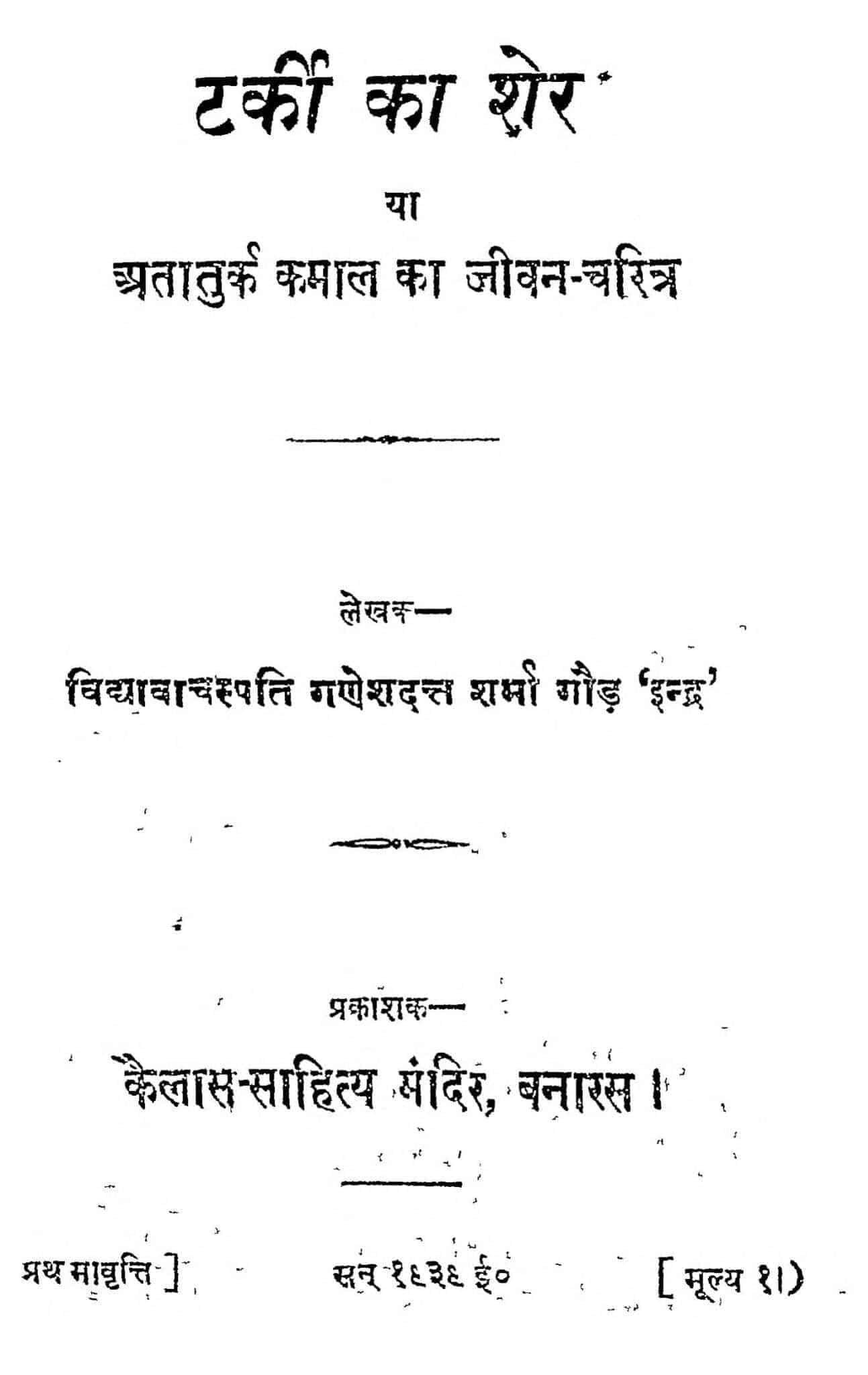 Book Image : टर्की का शेर - Tarki Ka Sher