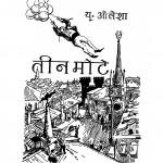 Teen Mote by मदनलाल 'मधु' - Madanlal 'Madhu'यू. ओलेशा - Yu. Olesha