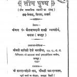 Teen Pushp by पं. कैलाशचंद्र शास्त्री - Pt. Kailashchandra Shastri