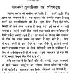 Tulsi Ke Char Dal by सद्गुरुशरण अवस्थी - Sadguru Sharan Awasthi