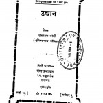 Udyan by शंकर राव जोशी - Shankar Rav Joshi