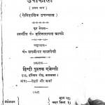 Ushakal Bhag -1 by लक्ष्मीधर वाजपेयी - Laxmidhar Vajpeyiहरि नारायण आपटे - Hari Narayan Apte