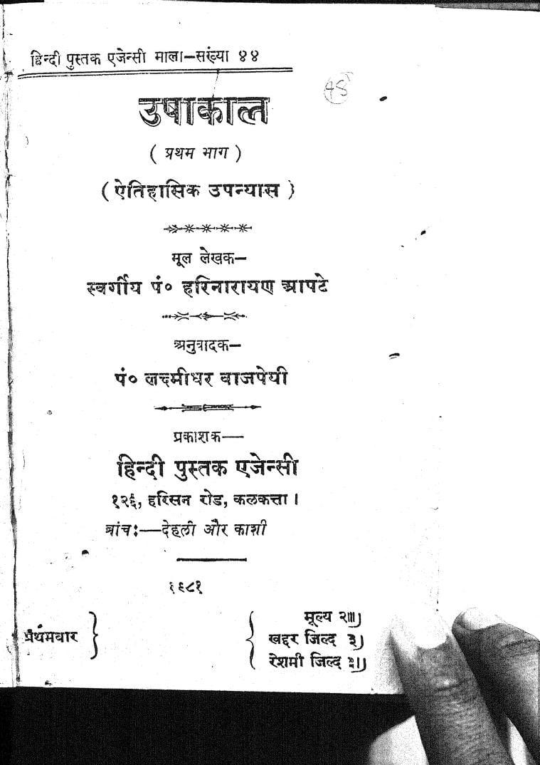 Book Image : उषाकाल भाग - १  - Ushakal Bhag -1