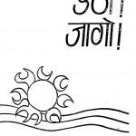Utho Jago by मुनि बुद्धमल्ल - Muni Buddhamllमोहनलाल - Mohanlal
