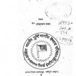 Vaarta Sahitya by डॉ. हरिहर नाथ टन्डन -Dr. Harihar Nath Tandan