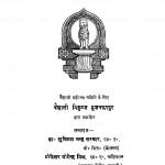 Vaishali by योगेन्द्र - Yogendraसुविमल चन्द्र - Suvimal Chandra