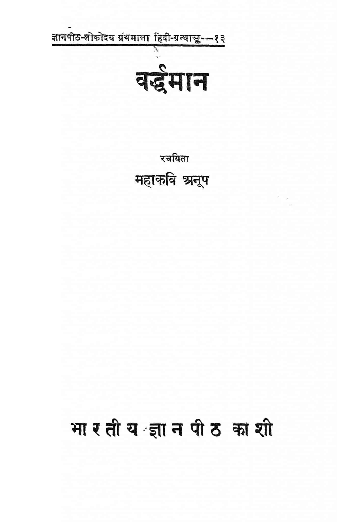 Book Image : वर्द्धमान  - Varddhmaan