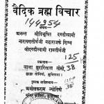 Vaydik Bramh Vichar by स्वामी रामतीर्थ - Swami Ramtirth