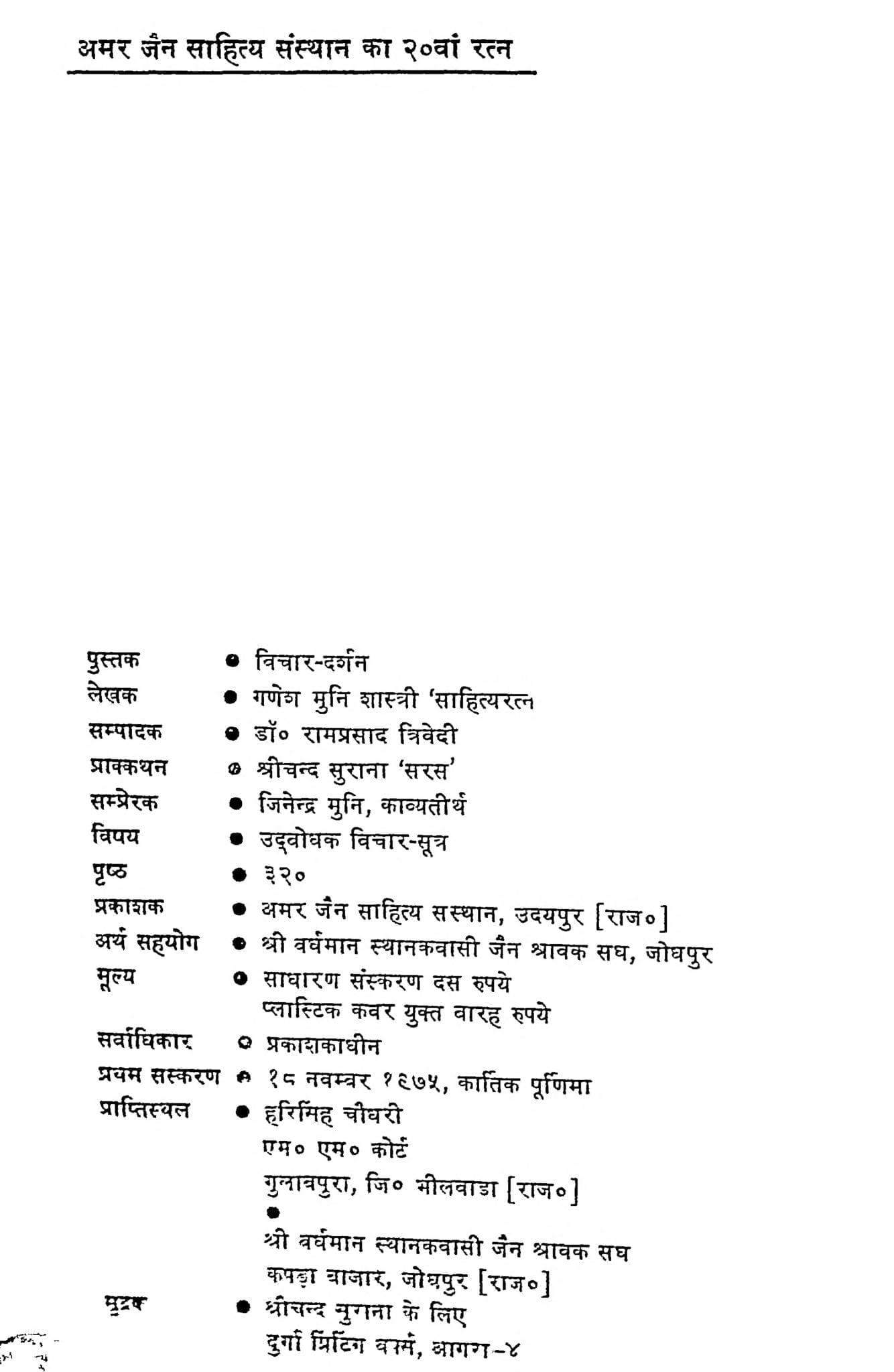Book Image : विचार - दर्शन - Vichar Darshan