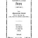 Vijay Part-1 by प्रताप नारायण श्रीवास्तव - Pratap Narayan Shrivastav