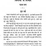 Vinoba Ke Vichar Bhag - 1 by महादेव देसाई - Mahadev Desaiमोहनदास करमचंद गांधी - Mohandas Karamchand Gandhi ( Mahatma Gandhi )