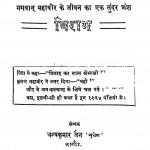 Virag by धन्यकुमार जैन - Dhanykumar Jain