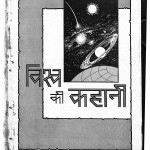 Vishw Ki Kahani by कृष्ण वल्लभ द्विवेदी - Krishn Vallabh Dvivediश्रीनारायण चतुर्वेदी - Srinarayan Chaturvedi