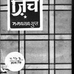 Zich by मम्मधनाथ गुप्त - Mammadhanath Gupt