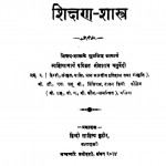 Abhinav Shikshan Shatra by पं. सीताराम चतुर्वेदी - Pt. Sitaram Chaturvedi