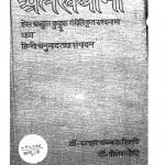 Alakhbani by शैलेश जेदी - Shailesh Jediसैयद अतहर अब्बास रिज़वी - Saiyad Athar Abbas Rizvi