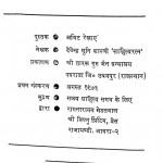 Amit Rekhaye by देवेन्द्र मुनि शास्त्री - Devendra Muni Shastri