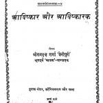 Avishkar Aur Avishkark by रामवृक्ष बेनीपुरी - Rambriksh Benipuri
