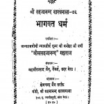 Bhagvat Dharm by महावीर - Mahaveerश्री मत्सहजानन्द - Shri Matsahajanand