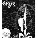 Bhookha Ankur by महेश चन्द्र - Mahesh Chandra