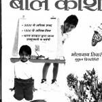 Chitramaya Baal Kosh by डॉ भोलानाथ तिवारी - Dr. Bholanath Tiwari
