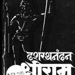 dasharath nandan shree raam by चक्रवर्ती राजगोपालाचार्य - Chakravarti Rajgopalacharya