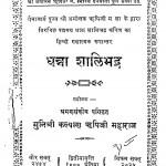 Dhanna Shali Badra by कल्याण ऋषी - Kalyan Rishi