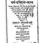 Dharma Itihas Rahasya by पं० रामचन्द्रजी शर्मा - Pandit Ramchandrajee Sharmaप्रेमशंकरजी वर्मा - Premshankarji varma
