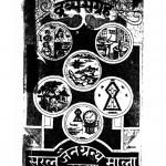 Dravyasangrah by पं. माणिकचन्द्र जी - Pt. Manik Chandra
