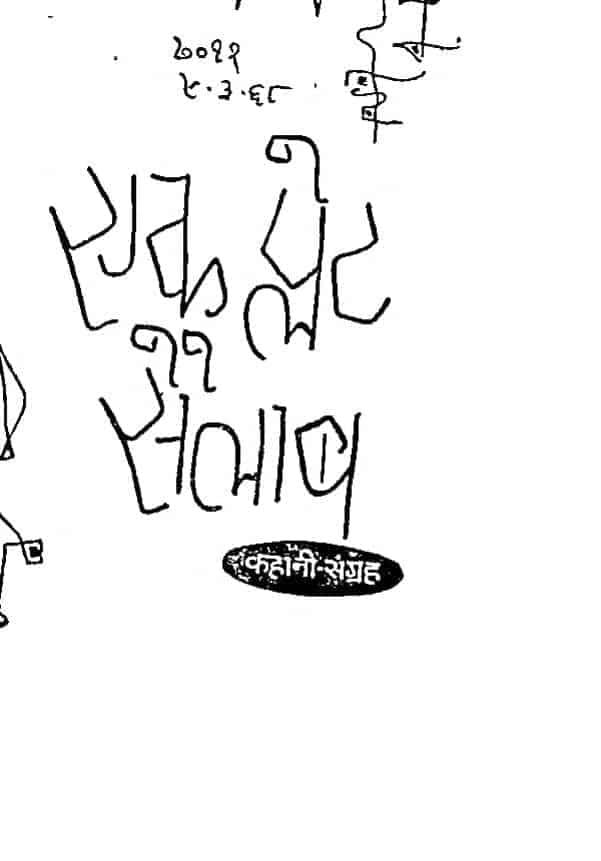 Book Image : एक प्लेट सैलाब  - Ek Plet Sailab