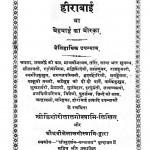 Heerabai by पं. किशोरीलाल गोस्वामी - Pt. Kishorilal Goswami