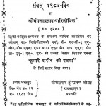 Hindi Sahitya Sammelan by श्री हरिश्चन्द्र - Shri Harishchandra