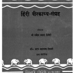 Hindi Virkavya Sangrah by उदयनारायण तिवारी - Udaynarayan Tiwariपं गणेशप्रसाद द्विवेदी - Pt. Ganeshprasad Dwivedi