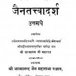 Jain Tatwadarsh by श्री आत्माराम जी - Sri Aatmaram Ji
