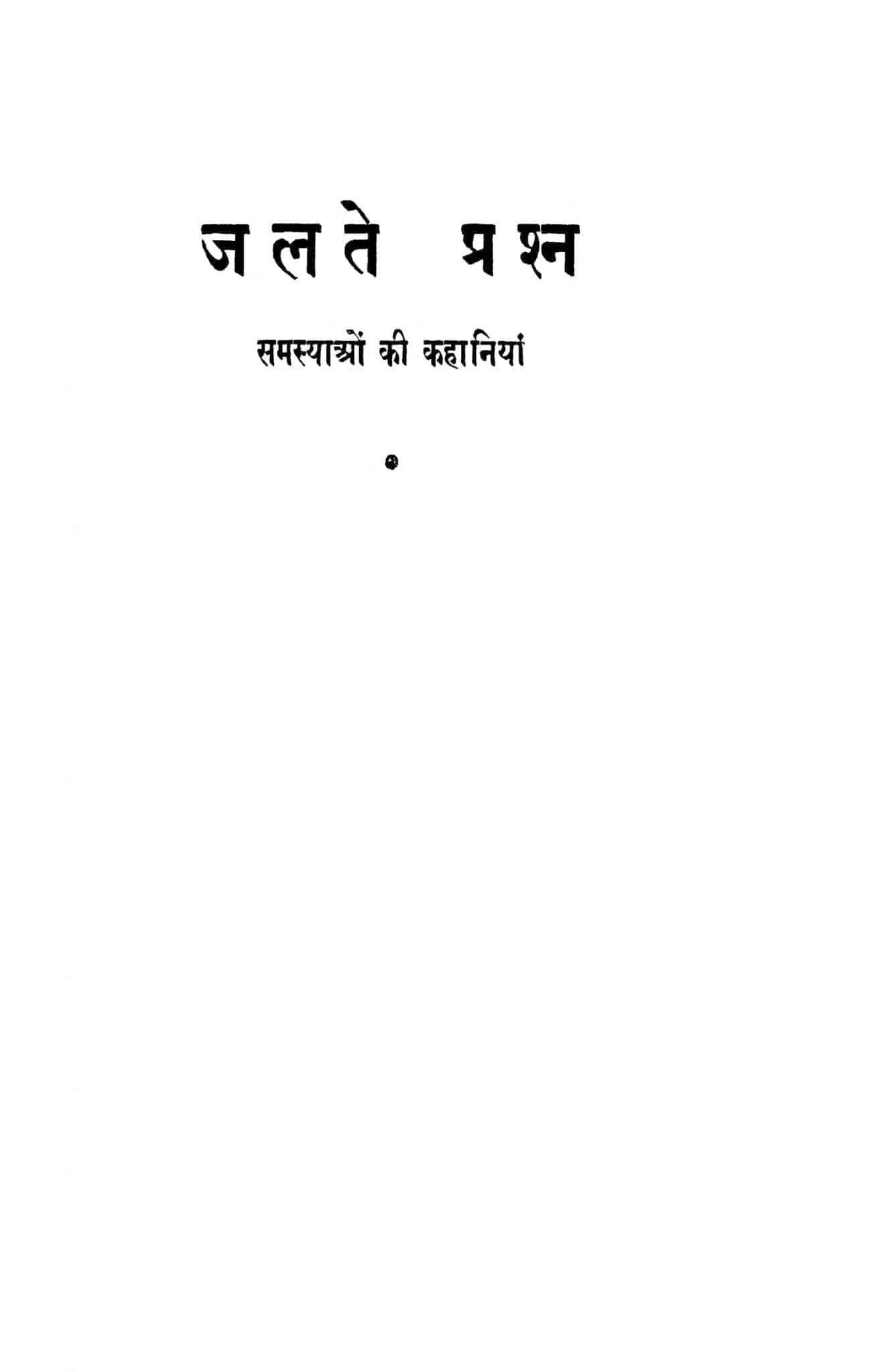 Book Image : जलते प्रश्न - Jalate Prashn