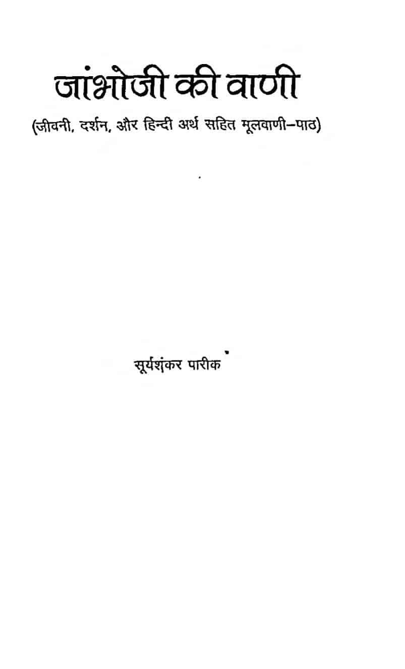 Book Image : जांभोजी की वाणी  - Jambhoji Ki Vani