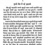 Jeevan Sahitya by श्रीपाद जोशी - Shripad Joshi
