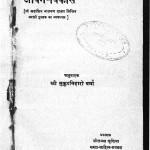 Jeevan Vikas by मुकुटबिहारी वर्मा - Mukut Bihari Verma