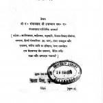 Jeewatma by गंगाप्रसाद उपाध्याय - Gangaprasad Upadhyaya