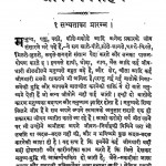 Jivan - Nirvah by ज्योति प्रसाद जैन - Jyoti Prasad Jain