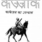 Kazzak by डॉ नारायणदास खन्ना - Dr. Narayandas Khanna