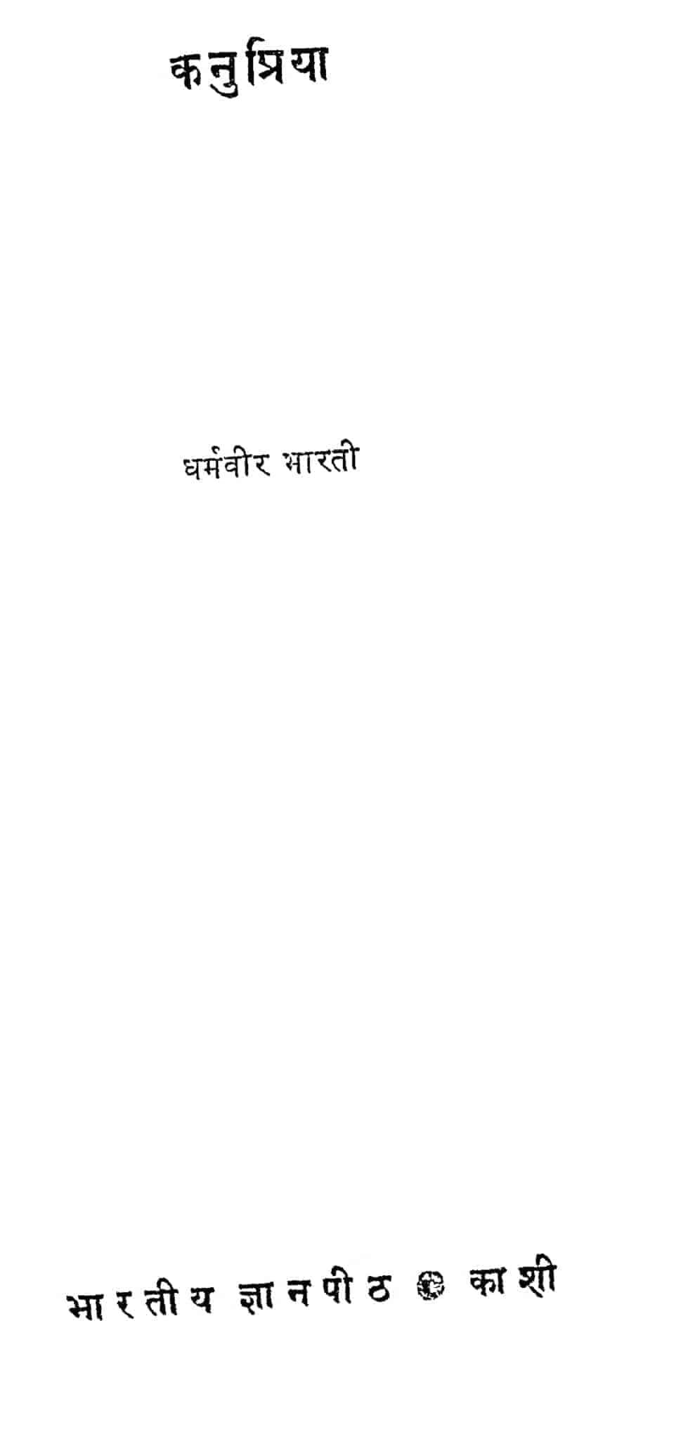 Book Image : कनुप्रिया - Knupriya