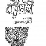 Kornee Kalam Ree by अन्नाराम सुदामा - Annaram Sudama
