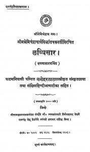 Labdhisar by Acharya Nemichandra Siddhant - आचार्य नेमिचंद्र सिद्धांतपं. मनोहरलाल - Pt. Manoharlal