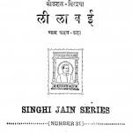 Lilavai by आचार्य जिनविजय मुनि - Achary Jinvijay Muniनरेन्द्र - Narendraराजेन्द्र सिंह - Rajendra Singh