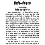 Lipi Vikaas by राममूर्ति मेहरोत्रा - Rammurti Meharotra